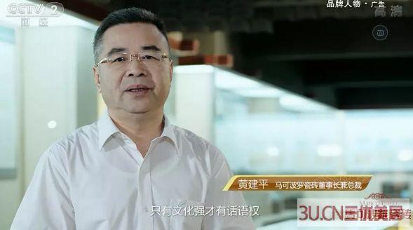 马可波罗瓷砖董事长黄建平:只有文化强才有话语权,有话语权才有定价权,才能体现品牌价值