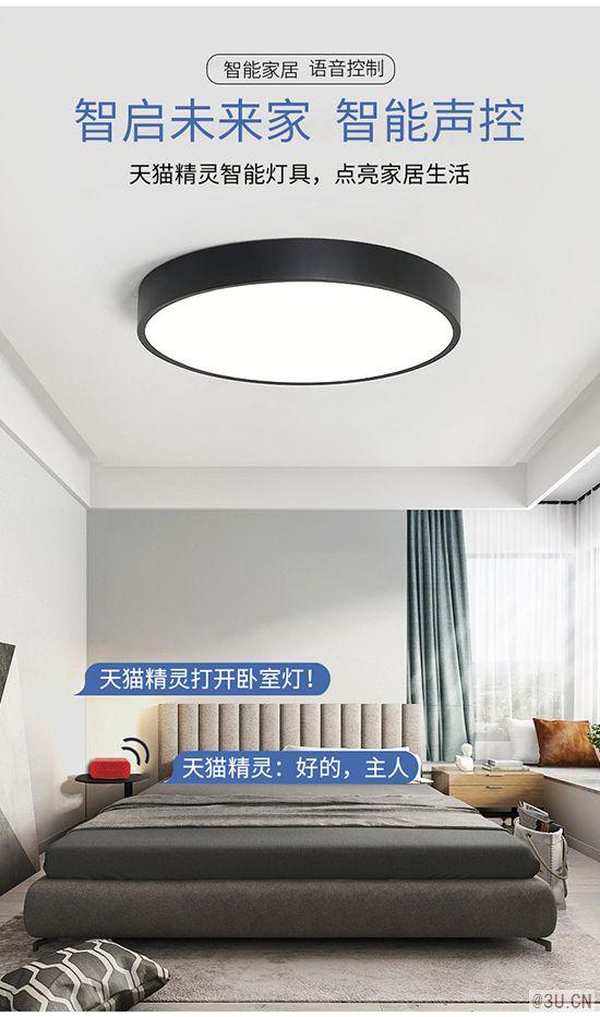 三优智能吸顶灯到底比普通吸顶灯好在哪里?